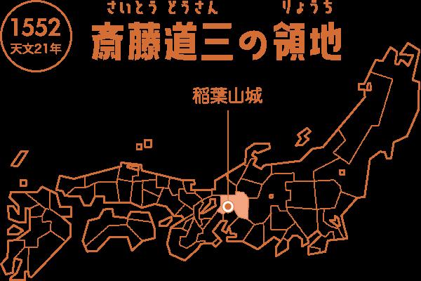 斎藤道三の領地・勢力図(1552年)