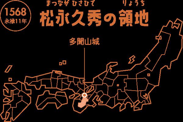 松永久秀の領地・勢力図(1568年)