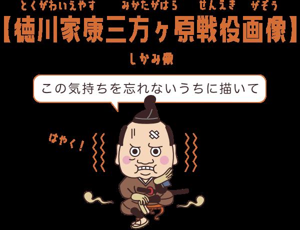【徳川家康三方ヶ原戦役画像(しかみ像)】恐怖で脱糞してしまった家康公を描かせた絵