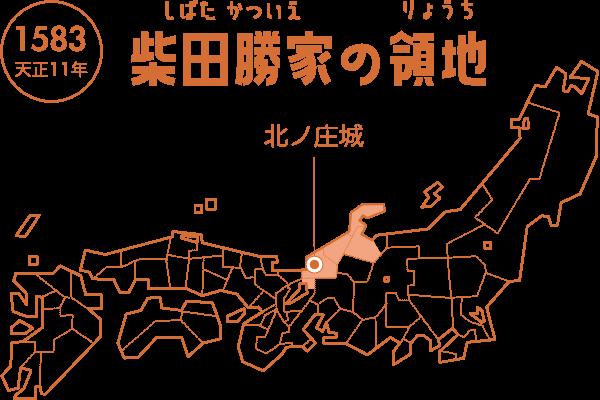 柴田勝家の領地・勢力図(1583年)