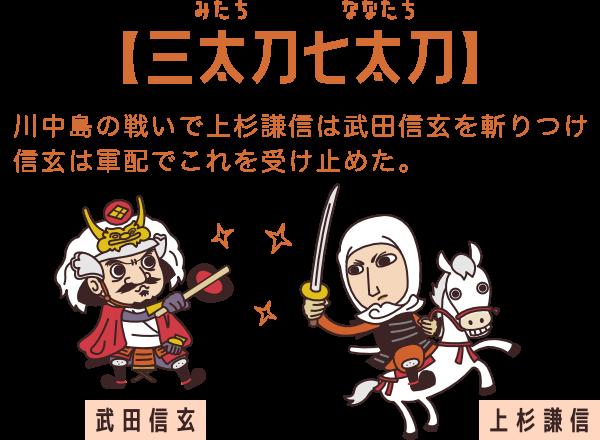【三太刀七太刀】川中島の戦いで一騎討ちをする上杉謙信と武田信玄