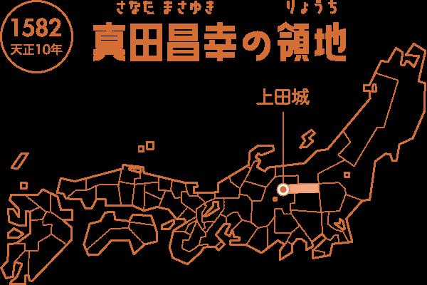 真田昌幸の領地・勢力図(1582年)