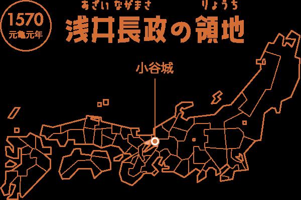 浅井長政の領地・勢力図(1570年)