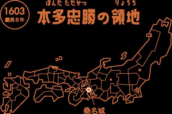 本多忠勝の領地・勢力図(1603年)