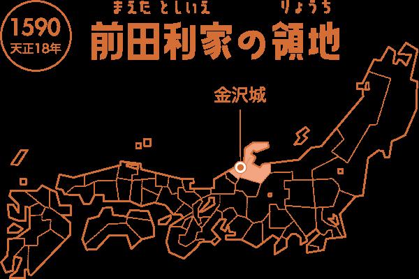 前田利家の領地・勢力図(1590年)
