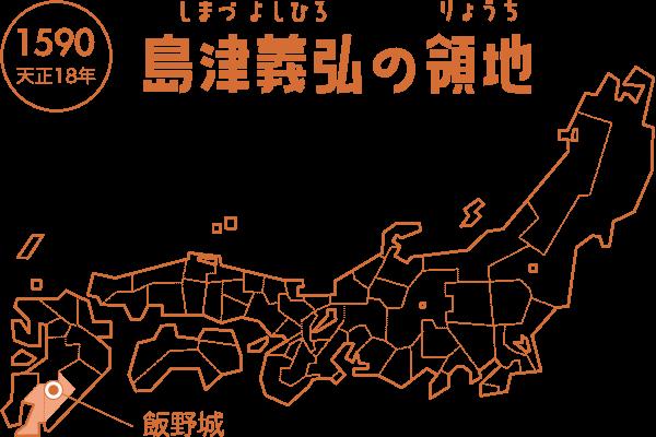 島津義弘の領地・勢力図(1587年)