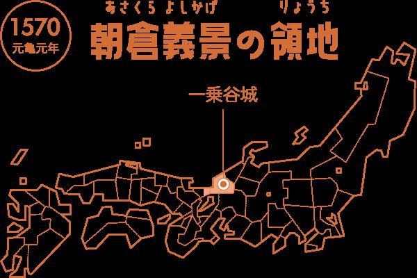 朝倉義景の領地・勢力図(1570年)