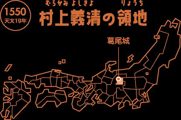 村上義清の領地・勢力図(1550年)