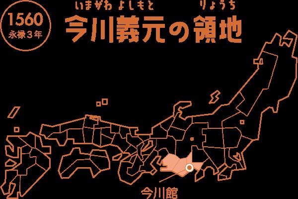 今川義元の領地・勢力図(1560年)